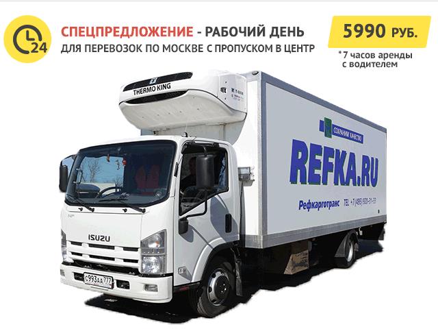Рефрижератор 5 тонн аренда для перевозки
