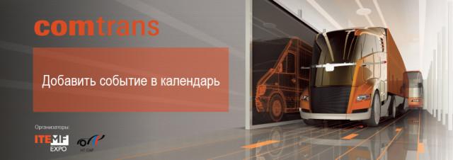 Выставка коммерческого транспорта Comtrans 2017